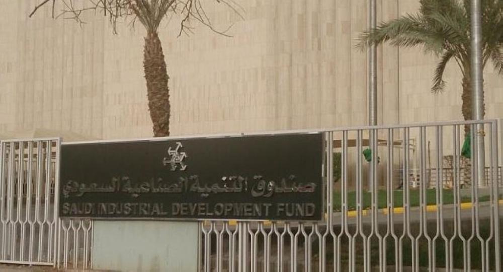 صندوق التنمية الصناعية يعتمد إقراض 24 مشروعاً بقيمة تتجاوز 2.2 مليار