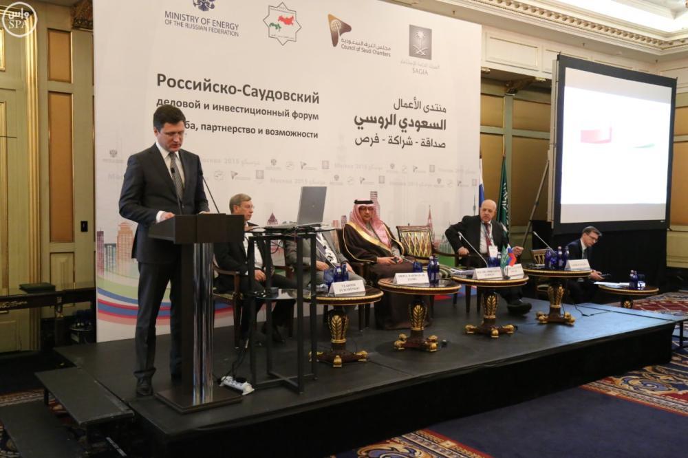 200 رجل أعمال سعودي وروسي يفعلون الاستثمار بين المملكة وروسيا
