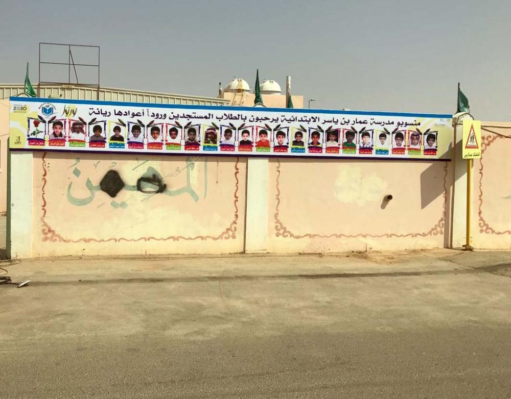 الجوف: مدرسة تحفز الطلاب المستجدين بتعليق صورهم على سورها
