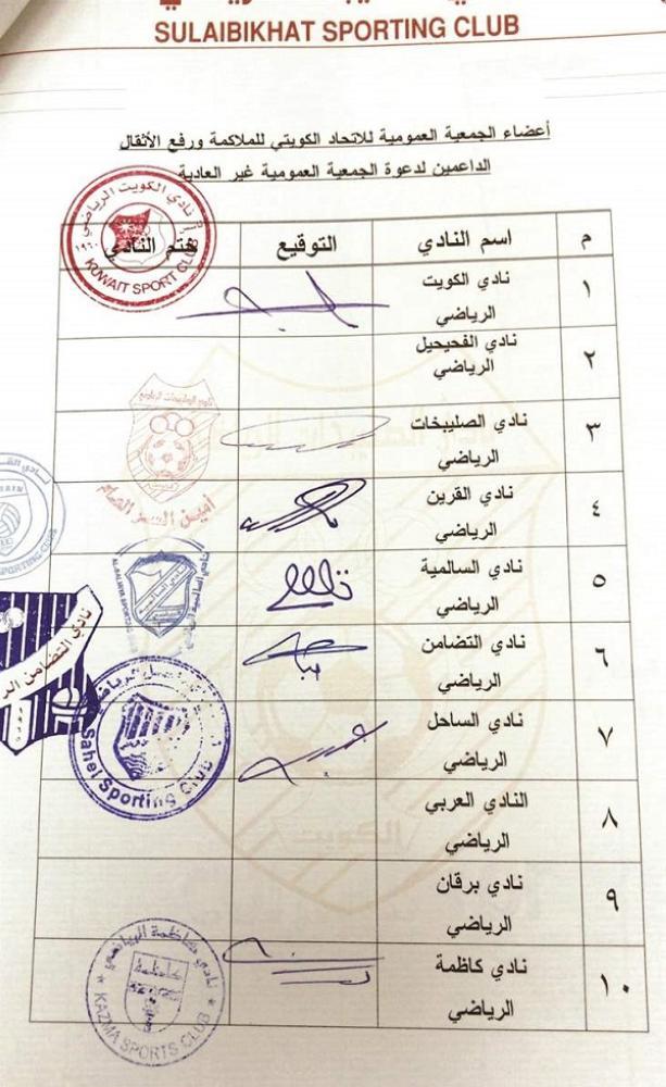 أعضاء الاتحاد الكويتي للملاكمة.