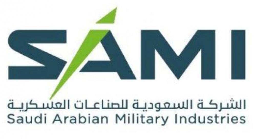 الشركة السعودية للصناعات العسكرية
