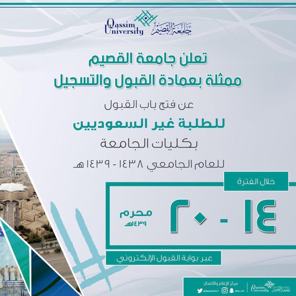 جامعة القصيم تفتح باب القبول للطلبة غير السعوديين أخبار السعودية صحيفة عكاظ