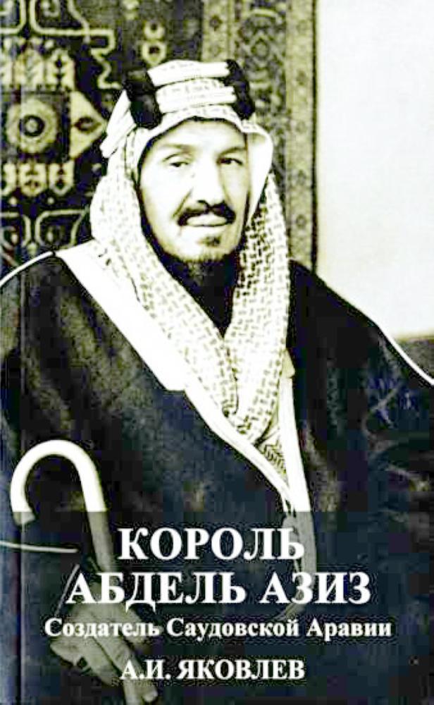 غلاف كتاب -الملك عبدالعزيز مؤسس المملكة العربية السعودية - تأليف ألكسندر ياكوفليف