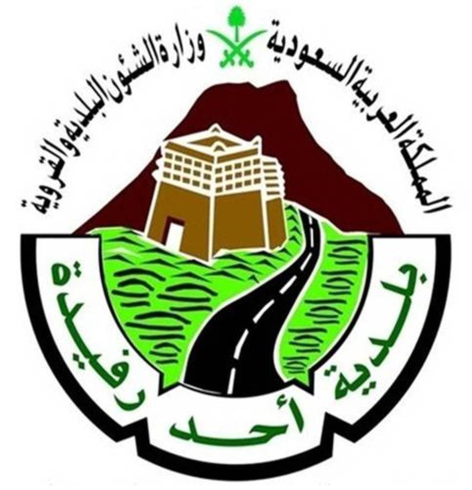 بلدية أحد رفيدة تطالب المستثمرين بسداد المستحقات