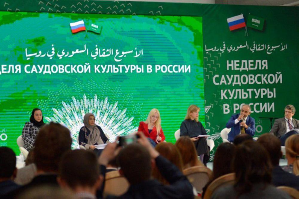 ندوة في موسكو تبحث آفاق التعاون الثقافي والإنساني بين المملكة وروسيا