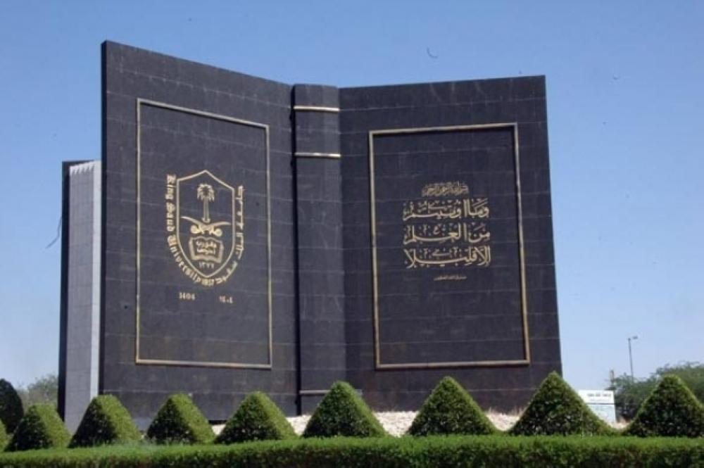 وظائف إدارية للجنسين بجامعة الملك سعود