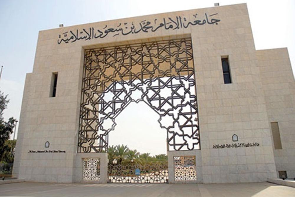 أول عميدة في جامعة الإمام نفتش هواتف الطالبات بحثا عن رسائل