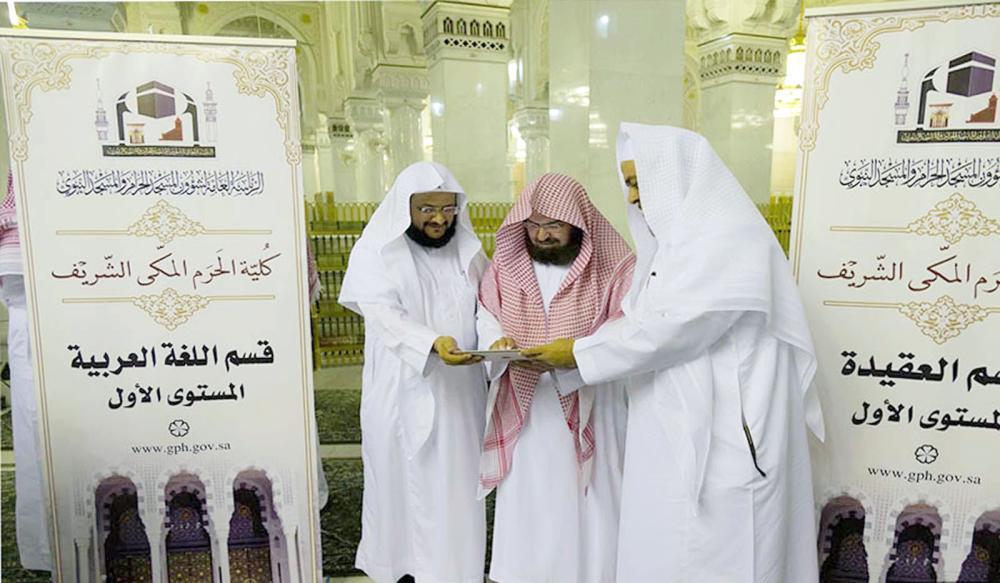 الشيخ عبدالرحمن السديس مدشنا أمس القسمين الجديدين. (عكاظ)