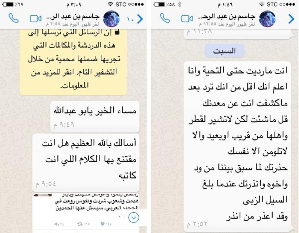 تهديدات آل ثاني نشرها آل الشيخ على صفحته في «تويتر»