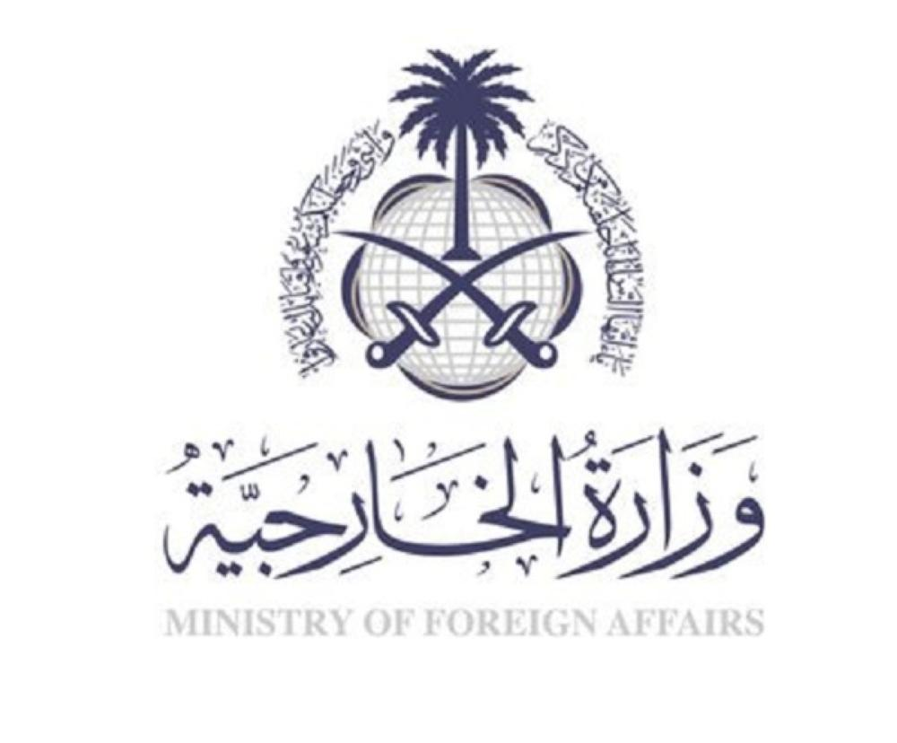 Saudi Arabia strongly condemns the attack on a mosque in Central African Republic