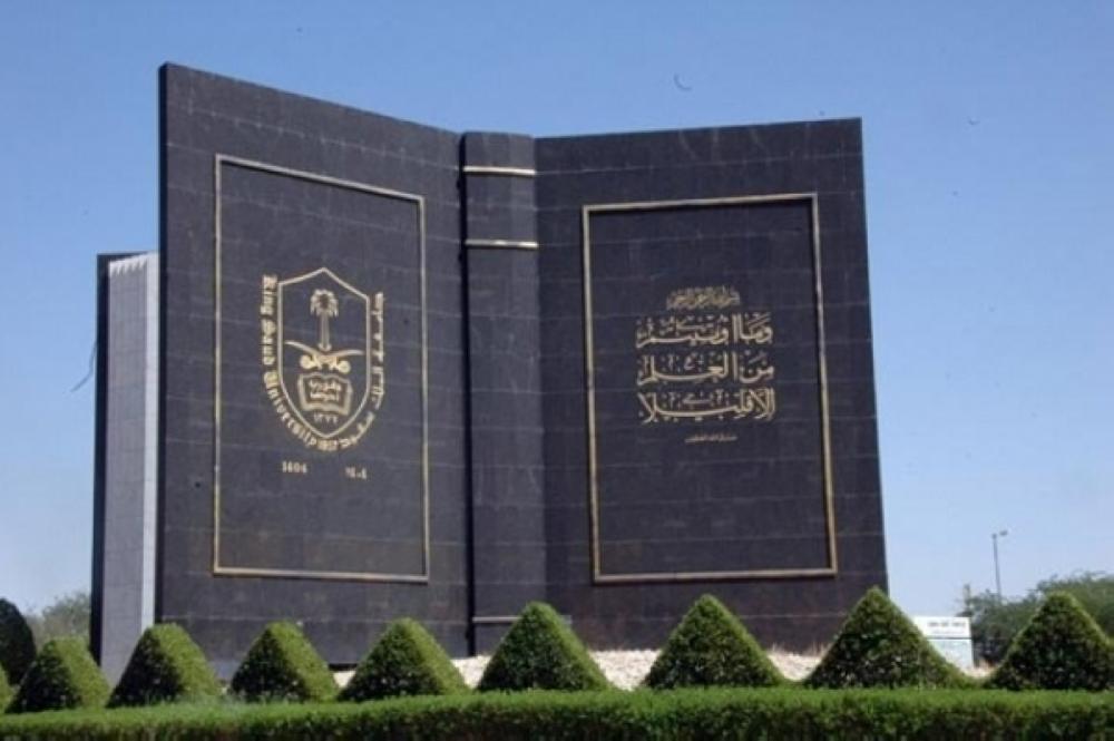 جامعة الملك سعود تدشن برنامج المتفوقين والموهوبين
