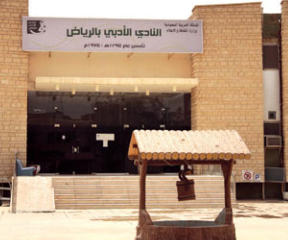 أدبي الرياض يقيم أمسية ثقافية سعودية روسية