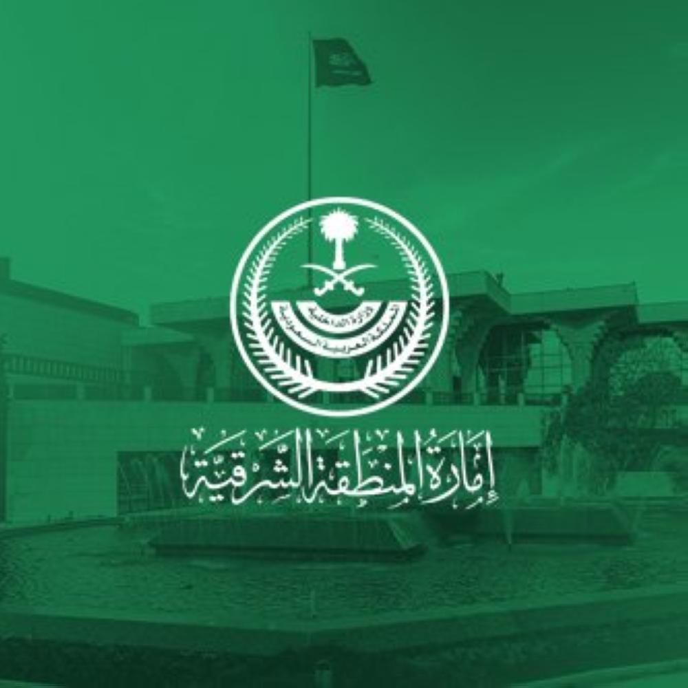 إمارة الشرقية توضح تفاصيل إيقاف الجهات الأمنية لأحد موظفيها