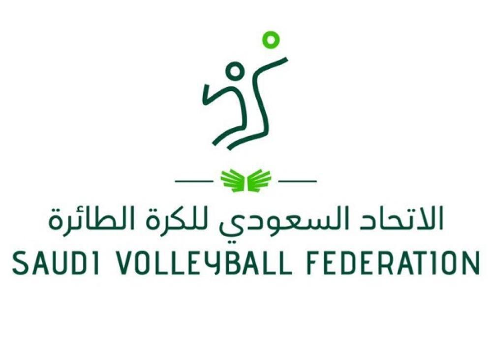 الاتحاد السعودي لكرة الطائرة