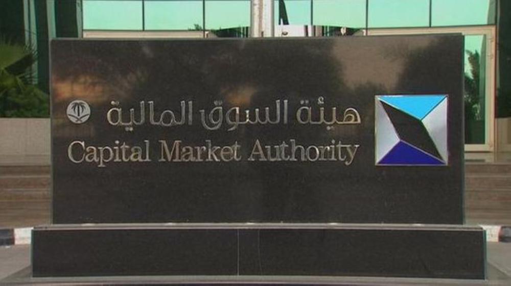 طرح أسهم شركة شبال للتجارة لغرض الإدراج في السوق الموازية