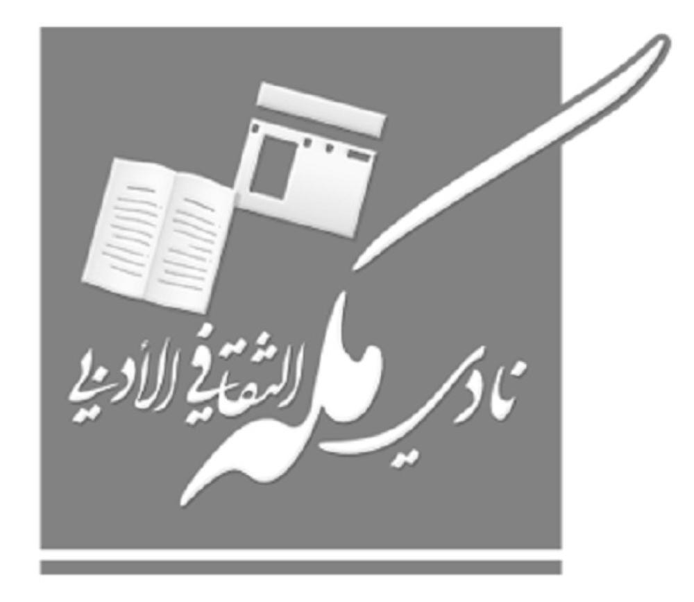 نادي مكة الأدبي