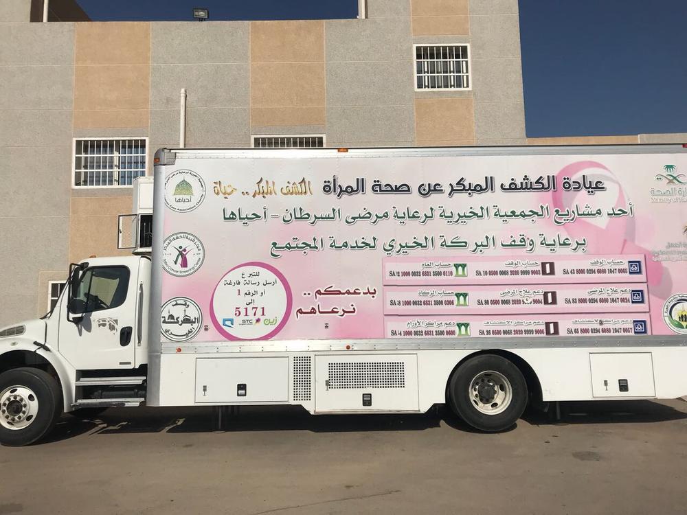 عربة الكشف المبكر عن سرطان الثدي في الحملة.