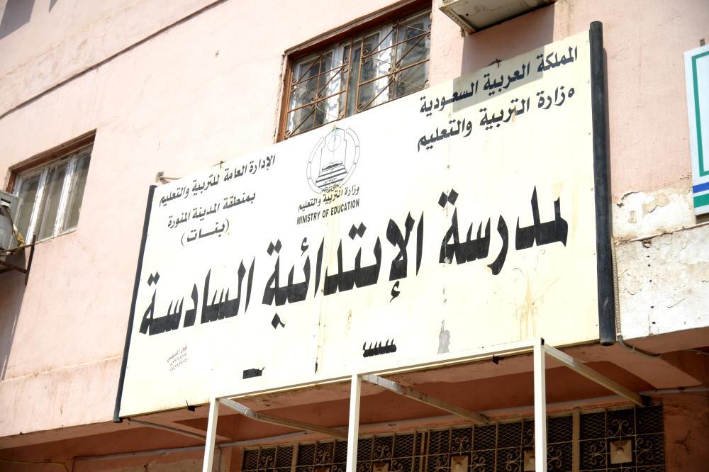 الابتدائية السادسة التي اختفت منها الطالبة. (تصوير: عبدالمجيد الدويني)