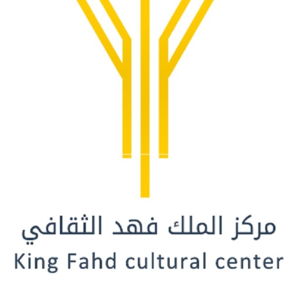 مركز الملك فهد الثقافي في الرياض