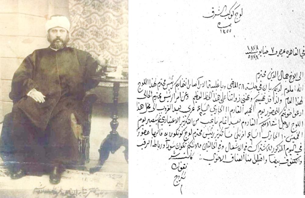 وثيقة تنصيب جمال الدين الأفغاني رئيسا للمحفل الماسوني في القاهرة عام 1878
