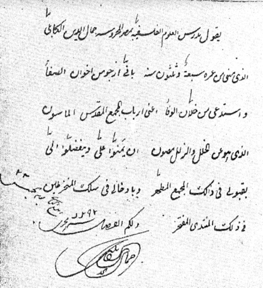 وثيقة طلب الأفغاني الانضمام للمحفل الماسوني في القاهرة عام 1875، مذيلة بإسم «جمال الدين الكابلي»
