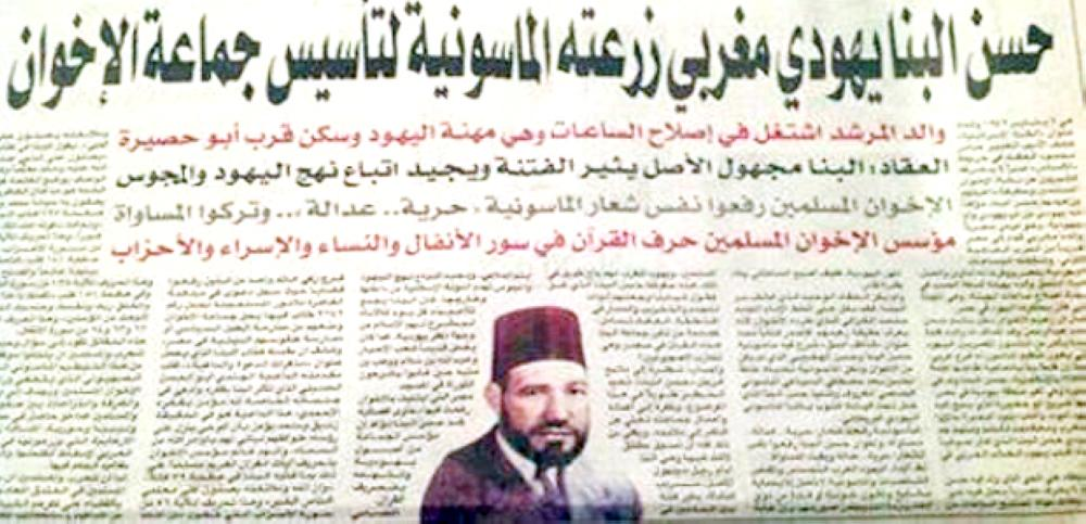 (قصاصة من صحيفة الشاهد الكويتية التي أعادت نشر مقال «الفتنة الإسرائيلية»)