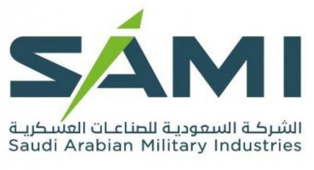 الشركة السعودية للصناعات العسكرية تعلن تشكيل مجلس إدارتها