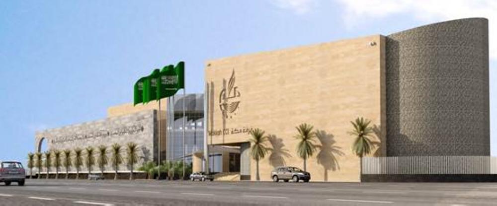 «غرفة مكة» تعلن نتائج الانتخابات لعضوية مجلس الإدارة