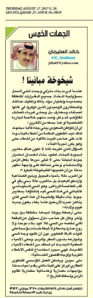 ضوئية لما نشرته «عكاظ» في (25/11/1438)