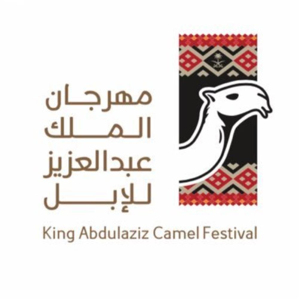 إدارة مهرجان الملك عبدالعزيز للإبل: الشروط المعلنة تتواءم مع قيم ومبادئ المجتمع