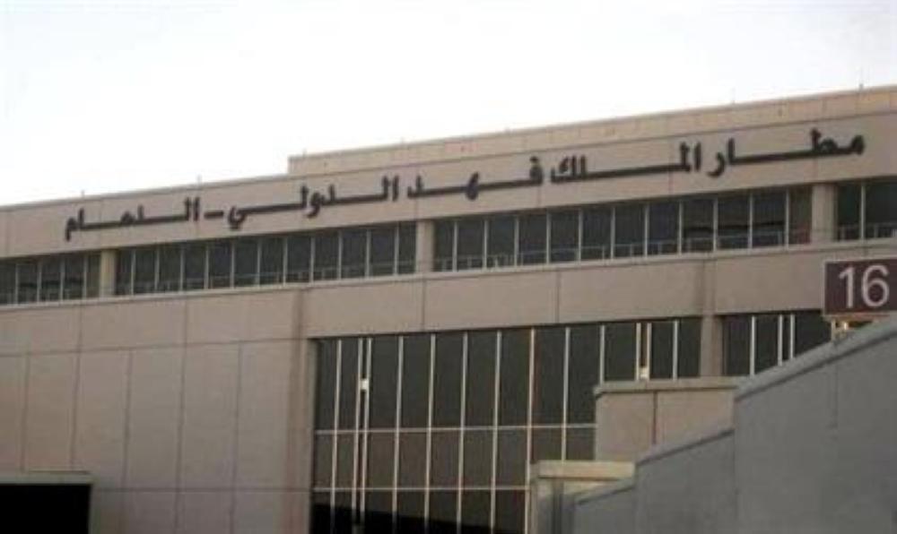 مطار الملك فهد الدولي بالدمام.