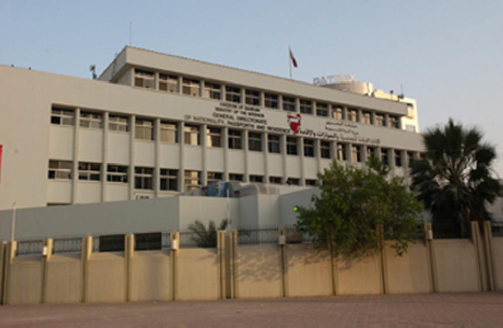 البحرين: «جواز السفر» هو الهوية المعتمدة للتنقل بين البحرين وقطر