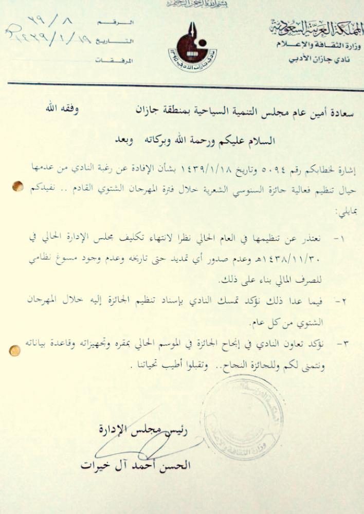 ضوئية لاعتذار «أدبي» جازان عن تنظيم جائزة السنوسي.