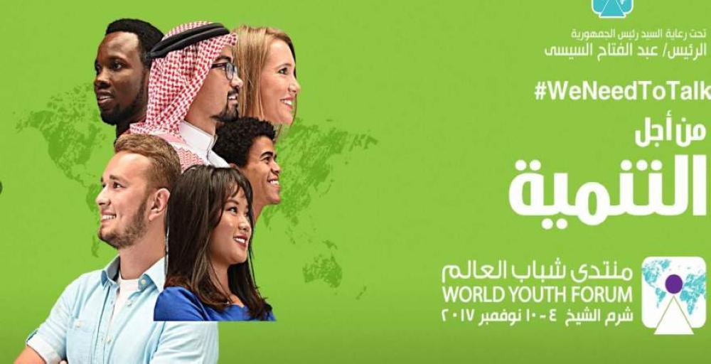 الوفد السعودي يشارك بفاعلية في منتدى شباب العالم
