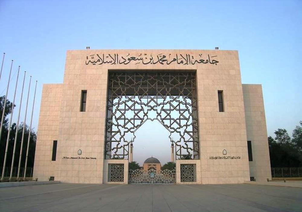 جامعة الإمام تنظم برنامجاً علمياً يكشف خطر وإرهاب تنظيم «الإخوان المسلمين»