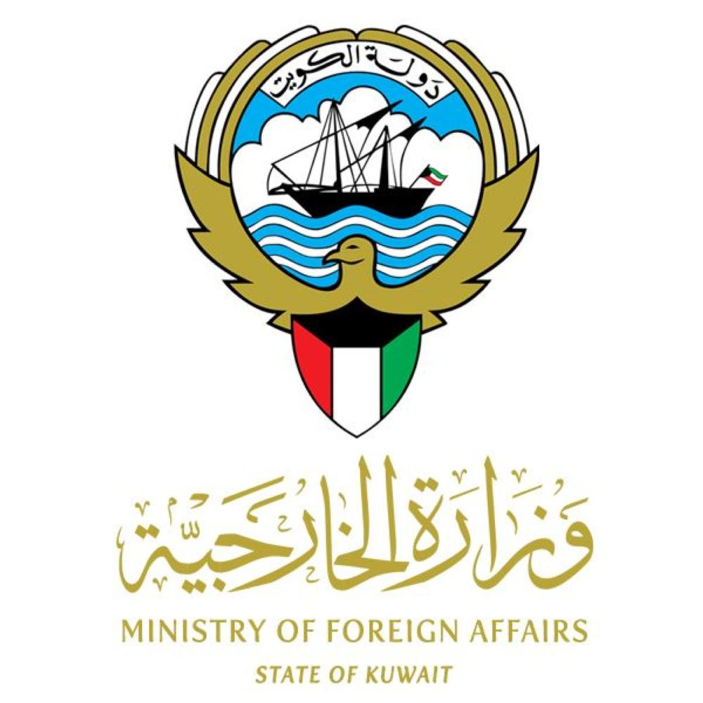وزارة الخارجية الكويتية