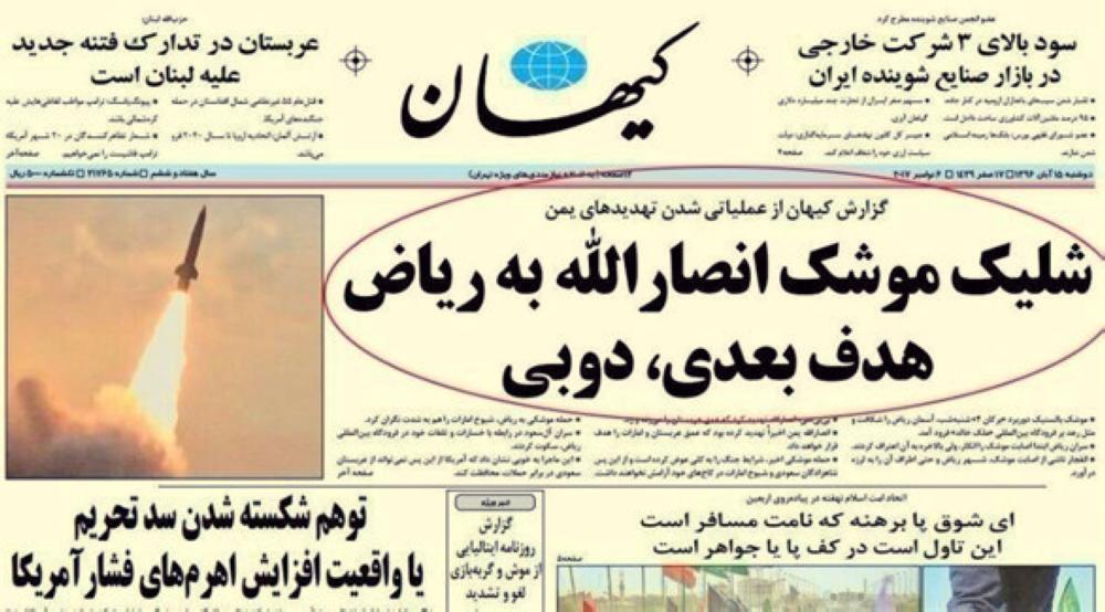 ضوئية من صحيفة كيهان الإيرانية أمس.
