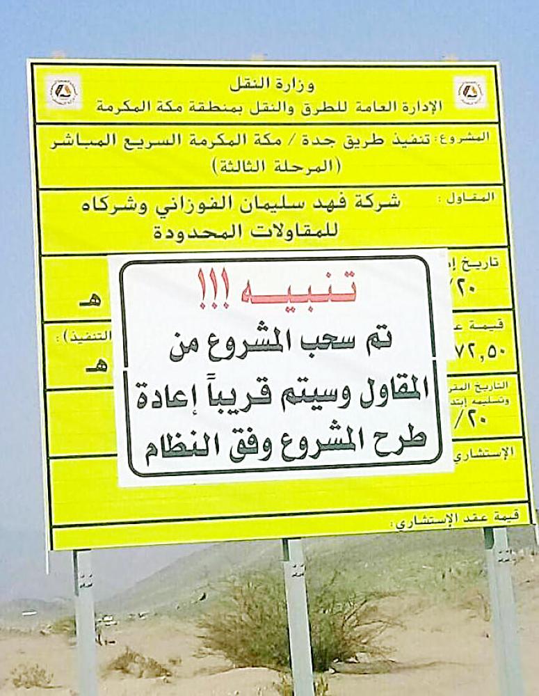 المشروع المتعطل في جدة ومكة