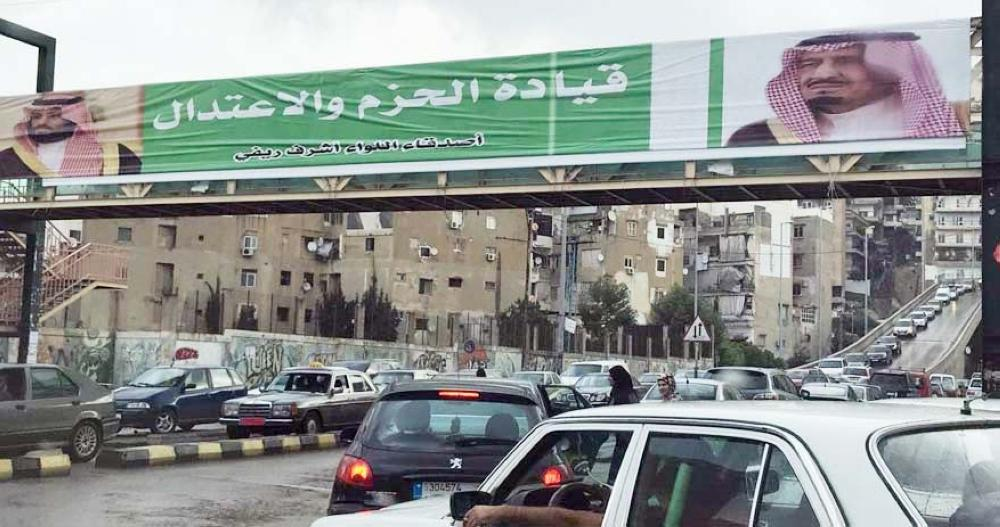 لافتة كبيرة مؤيدة للمملكة في أحد شوارع طرابلس اللبنانية. (عكاظ)