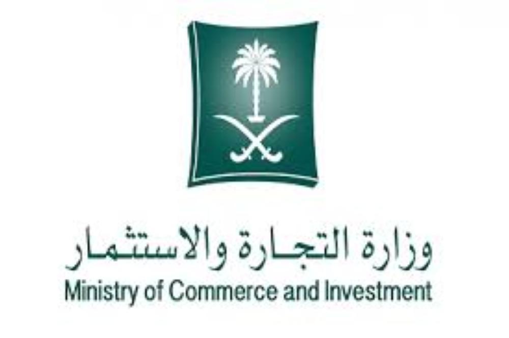 السعودية تقفز للمرتبة الـ10 عالميا في حماية أقلية المستثمرين