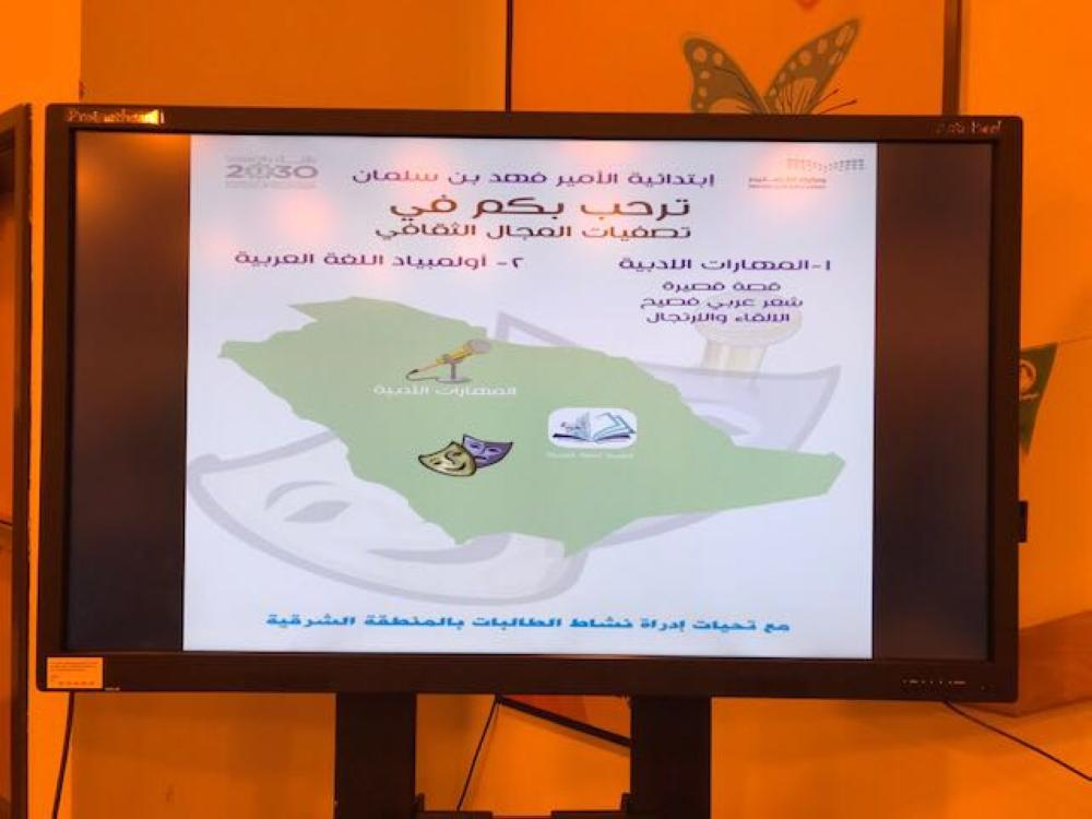 «تعليم الشرقية» يعلن الفائزات في المهارات الأدبية وألمبياد اللغة العربية