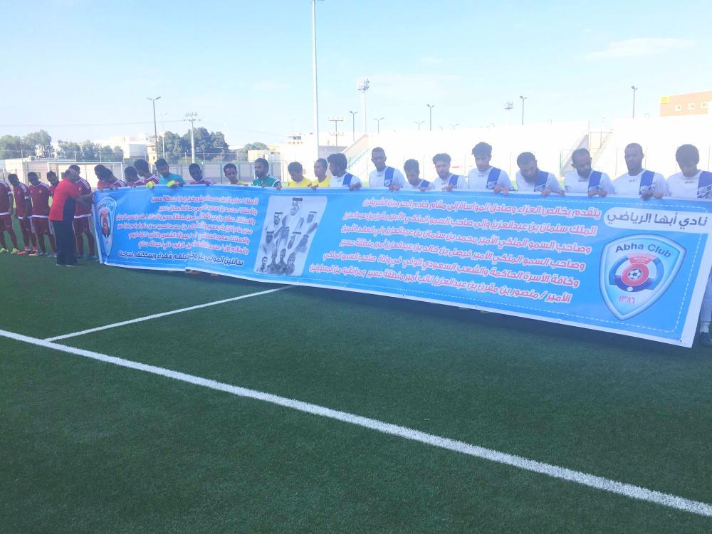 لافتة العزاء التي حملها لاعبي أبها خلال مواجهة حطين اليوم