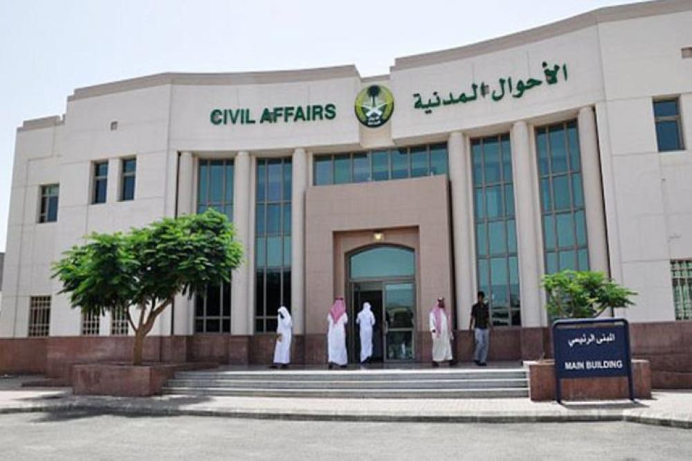 تعرّف على أول سعودية حصلت على بطاقة «الهوية الوطنية»