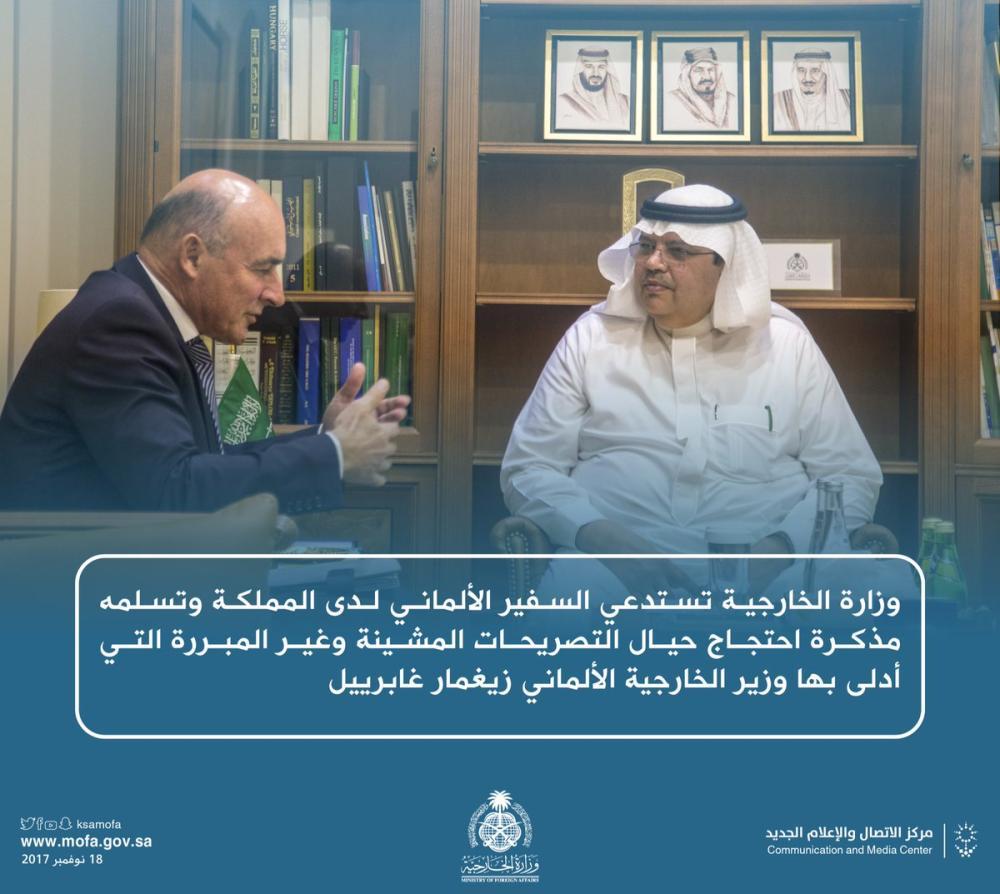 «الخارجية السعودية» تستدعي السفير الألماني وتسلمه مذكرة احتجاج رسمية