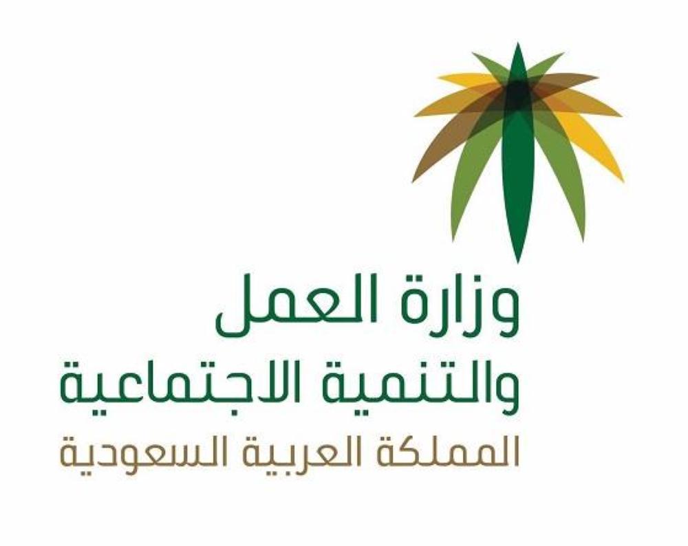 الرياض: ضبط 154 مخالفة تأنيث في المحافظات