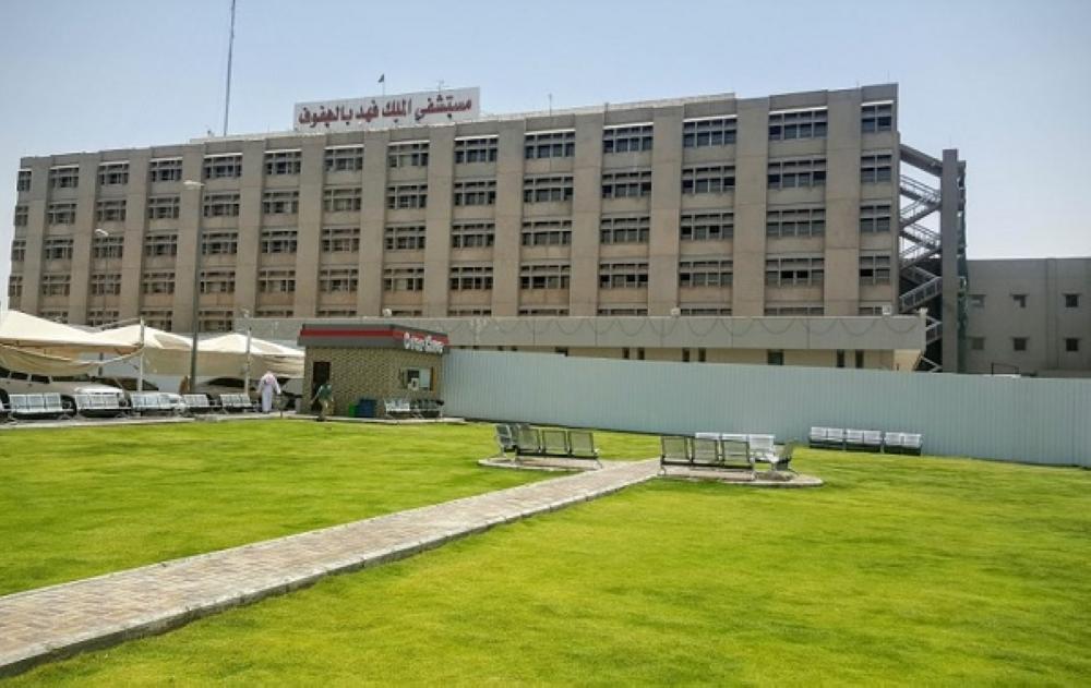 مستشفى الملك فهد بالهفوف