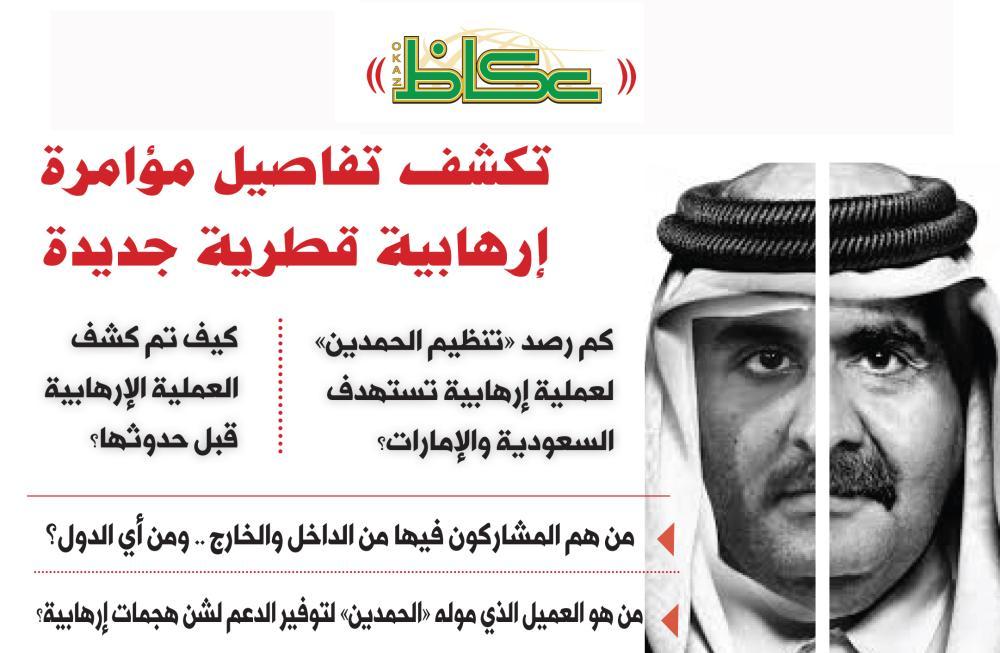مخطط إرهابي قطري يستهدف السعودية والإمارات