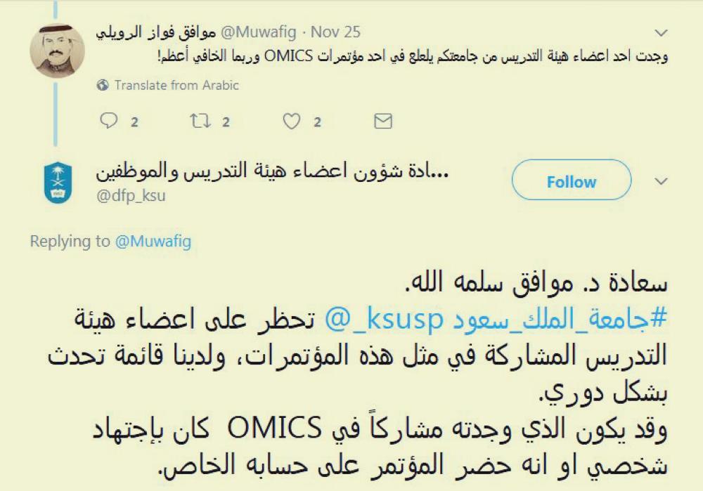 رد جامعة الملك سعود على تغريدة الرويلي.