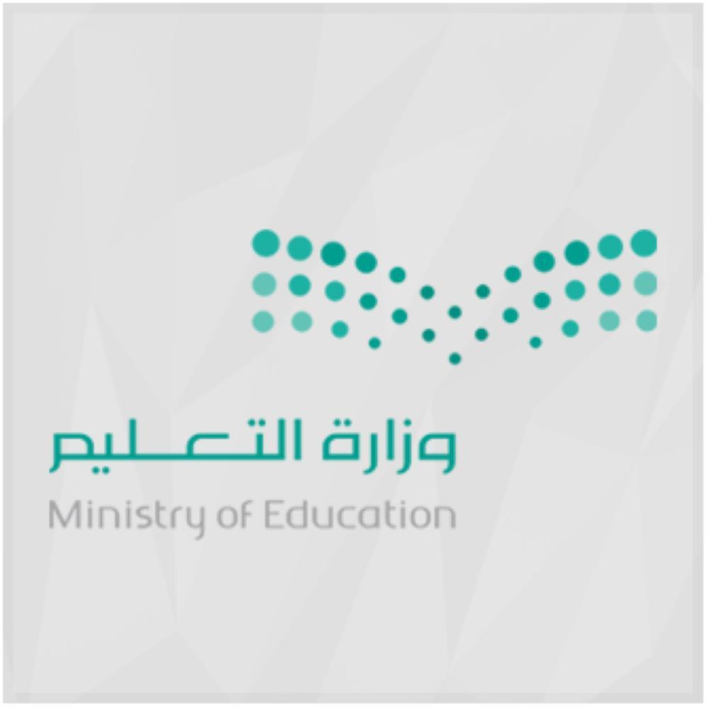 إعفاء قائد وقائدة مدرسة أهلية في الرياض