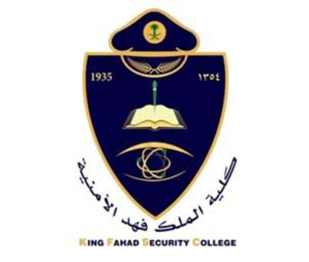 كلية الملك فهد الأمنية تستقبل دفعة جديدة من مركز 911